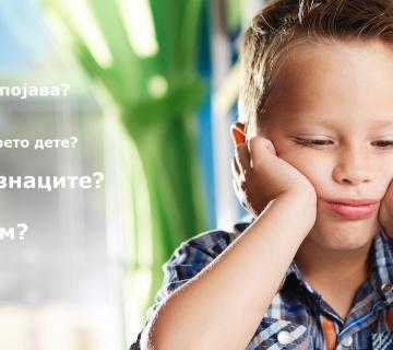 Како да препознаете оштетен слух кај дете